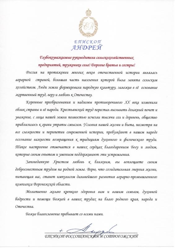 Копия Обращение Владыки ко дею работников Сельского хозяйства